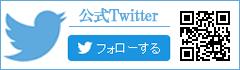 米沢牛肉の我妻公式Twitterページ